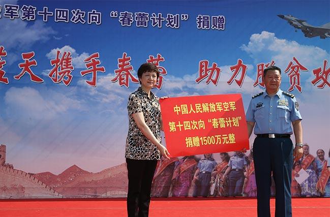 """妇联和空军组织""""蓝天携手春蕾、助力脱贫攻坚""""活动"""