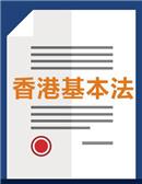 《香港基本法》