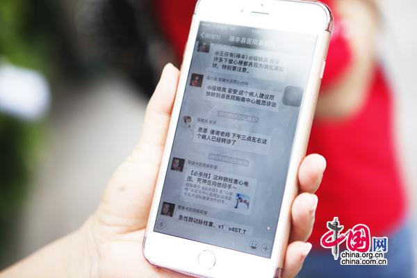 禄丰县医院内一名负责人向记者展示医生之间用微信沟通转诊情况