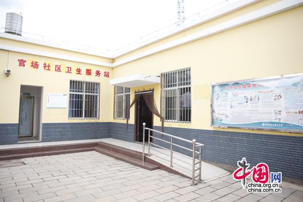 官场社区卫生服务站