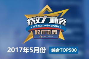 政协微信公众号传播力2017年5月榜(综合TOP500)