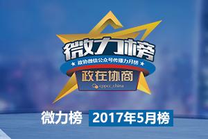 政协微信公众号传播力月榜独家发布(2017.5)