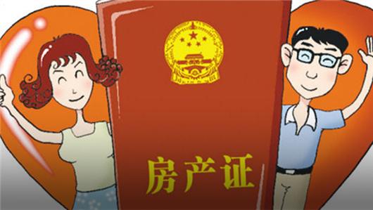 中国女性想在房产证上加名 外国媳妇儿也如此?