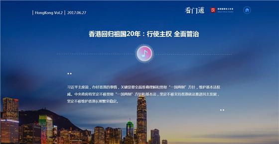 香港巨变之看门道:行使主权