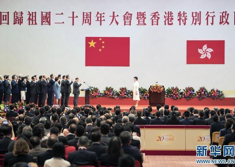 (XHDW)(1)慶祝香港回歸祖國二十週年大會暨香港特區第五屆政府就職典禮舉行