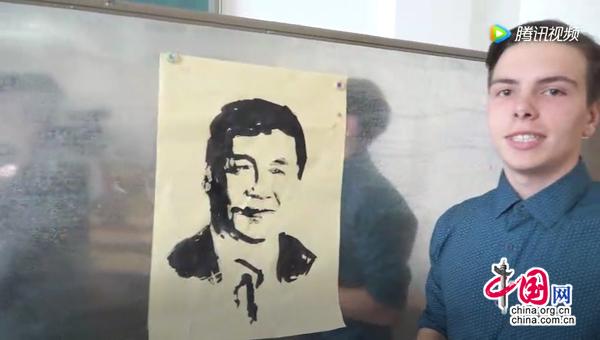 90后俄罗斯少年可用毛笔手绘习近平肖像