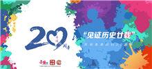 【特别专题】庆祝香港回归20周年