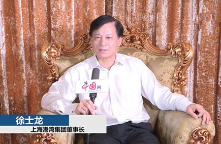 徐士龍:超真空技術是港灣集團核心競爭力