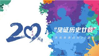 香港回归20周年:回归廿载 同心再出发