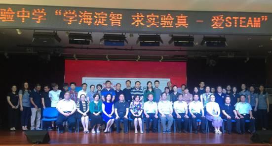 北京海淀实验中学STEAM课程开展一周年 创新教育成果凸显图片