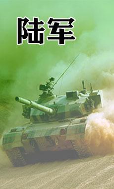 建設一支強大的現代化新型陸軍