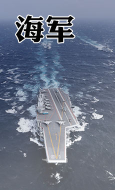 向建設世界一流海軍闊步前進