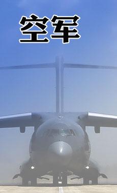 """中国空军步入战略转型发展的""""快车道"""""""