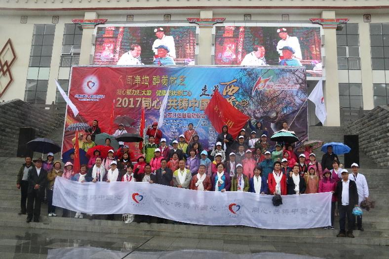 解放军第302医院参加同心•共铸中国心——2017西藏行大型公益活动