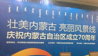 内蒙古自治区成立70周年网络主题活动启动