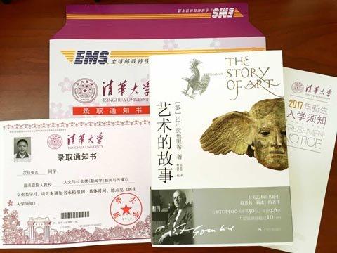 清华寄出2017年首封录取通知书 在藏录取14人创纪录