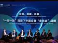 50人論壇:'一帶一路'中國企業如何'走出去'