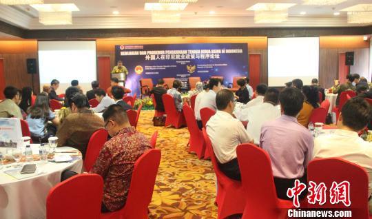 """中印尼雙方研討""""外國人在印尼就業""""難題(圖)"""