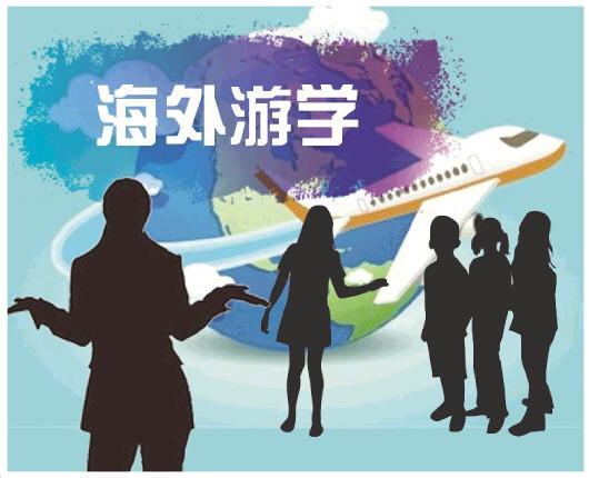 起底海外遊學市場潛規則:領隊老師費用由學生分攤