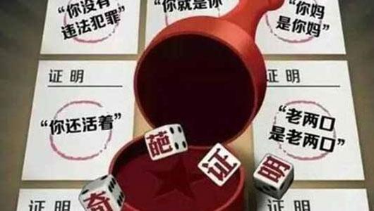 """北京清理证明再出""""大招"""" 国外如何避免""""奇葩证明"""""""