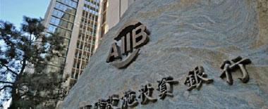 亚投行再获最高信用评级