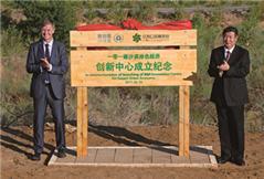 """""""一带一路""""沙漠绿色经济创新中心启动"""