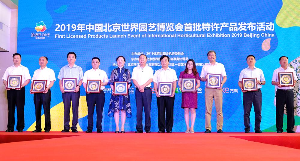 北京世园会首批特许产品发布活动在京举行