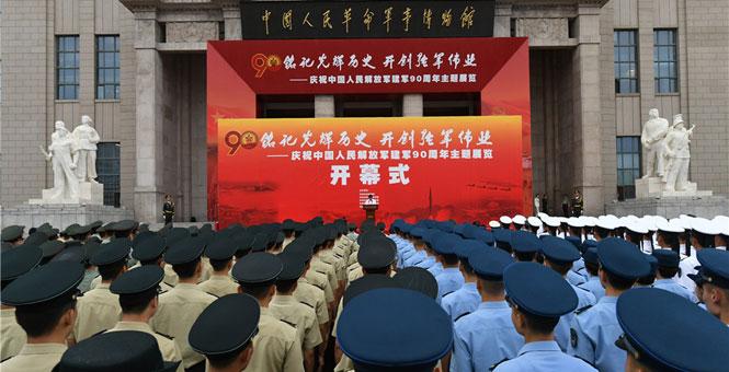 庆祝建军90周年主题展览在军博开幕