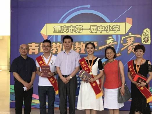 重庆中小学青年老师时间v青年树人教师教学夺小学吉慈小学报名图片