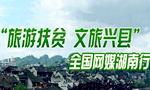 """""""旅游扶贫 文旅兴县""""全国网媒湖南行"""
