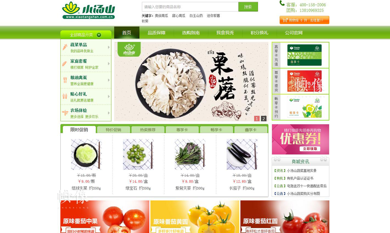 图为北京天安农业小汤山蔬菜电商售菜网站。 中国网记者 赵超 摄