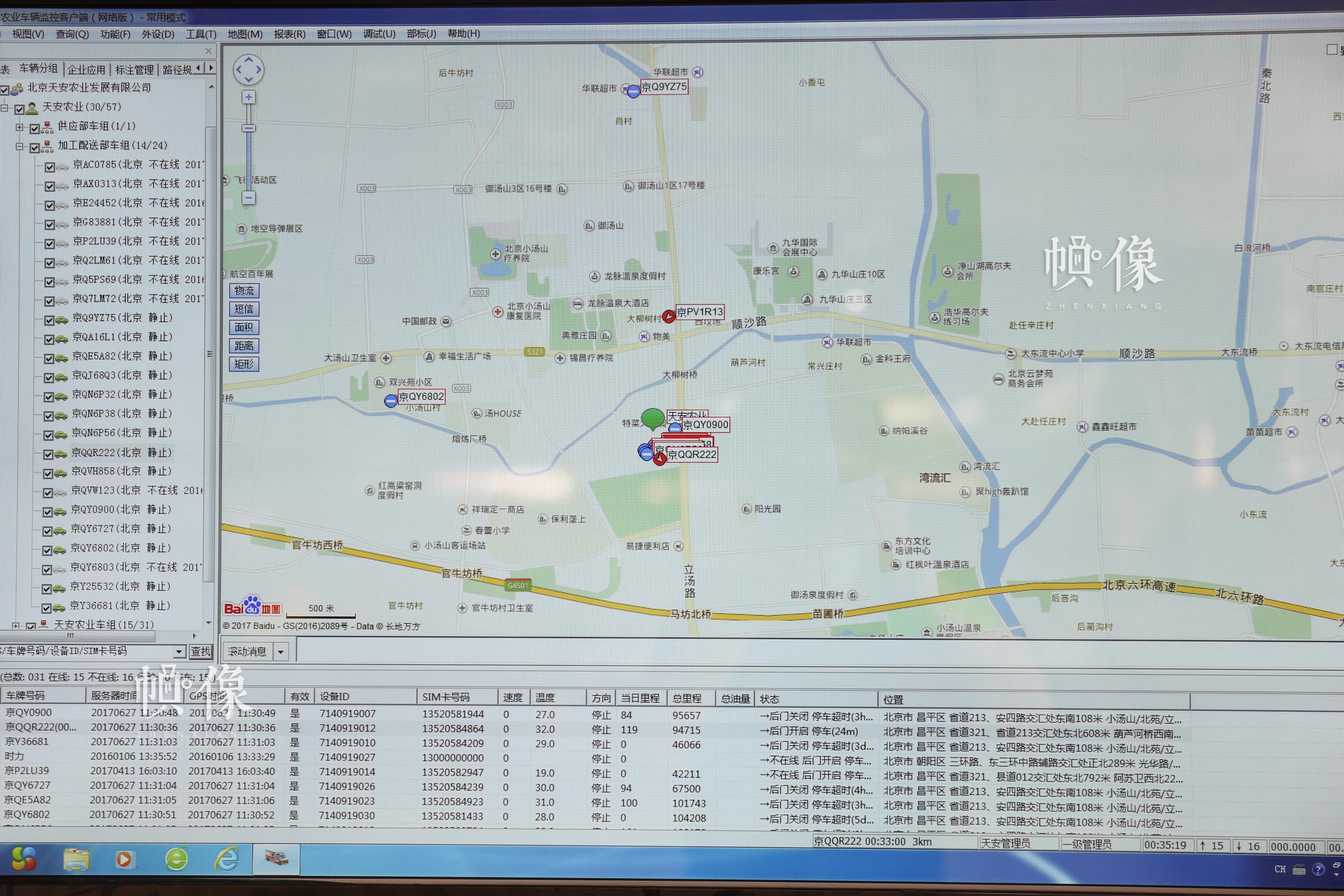 图为北京天安农业小汤山特菜基地送菜车辆监控系统屏幕。中国网记者 赵超 摄