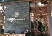 北京四合院俱乐部