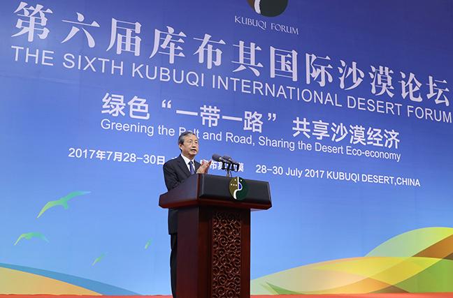 第六届库布其国际沙漠论坛开幕
