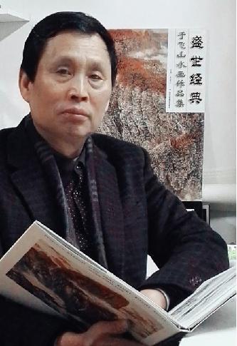 于飞|国画名家-中国书画家网