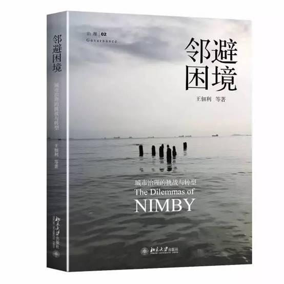 和谐宜居智库学术委员王佃利教授新著《邻避困境》出版发行