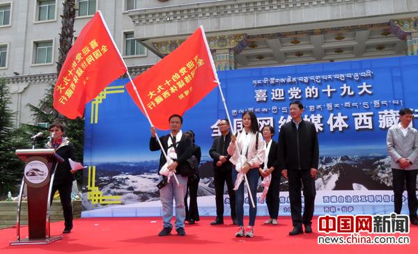 媒体代表接受西藏自治区党委网信办负责同志授旗。中国网记者 金慧慧 摄