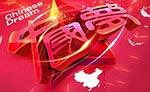 融入伟大中国梦