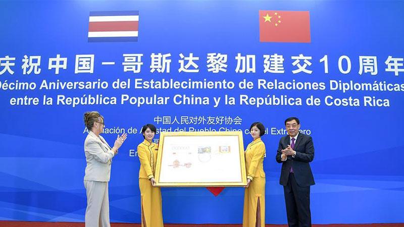 中国与哥斯达黎加建交10周年招待会在京举行