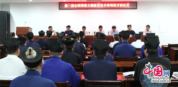 中国道教协会举办第一期全国道教古籍修复技术培训班