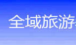 全域旅游看中国 全域旅游中国行