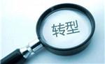 内蒙古政协专题协商调研聚焦区域经济发展