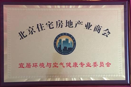 北京住宅房地产业商会宜居环境与空气健康专业委员会