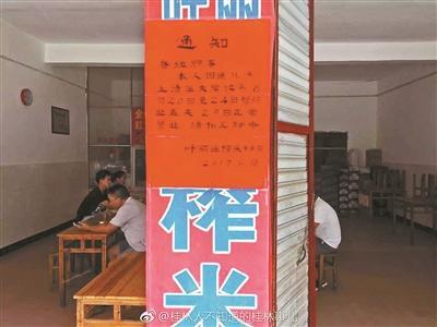 """米粉店主送儿子上清华 写""""歇业5天""""通知走红网络"""