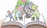 浙江省嘉兴市政协助力小城镇环境综合整治