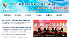 第十一届北京文博会
