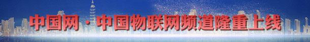 中國物聯網頻道