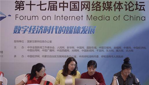 第17届中国网络媒体论坛即将开幕 记者带你探现场