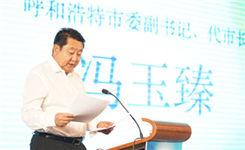 呼和浩特市委副书记、代市长冯玉臻致辞