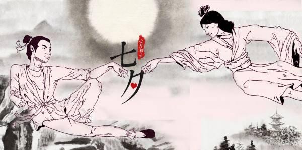 """(转载)七夕:""""爱情节""""的乞巧文化 - 及时渔、及时语 - 及时渔的空间"""